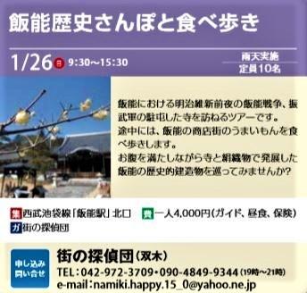 ☆2020-01-26 飯能歴史散歩と食べ歩き