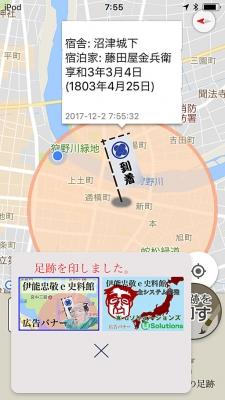 20171202沼津原032