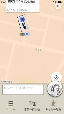 20171202沼津原041