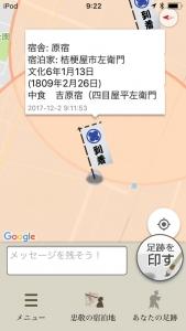 20171202沼津原106