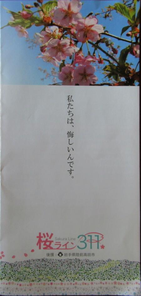 190927桜 (2)