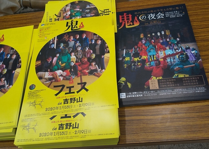 200110鬼フェス (3)