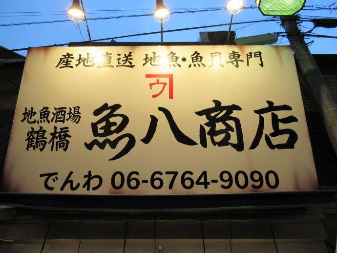 200115鶴橋 (4)
