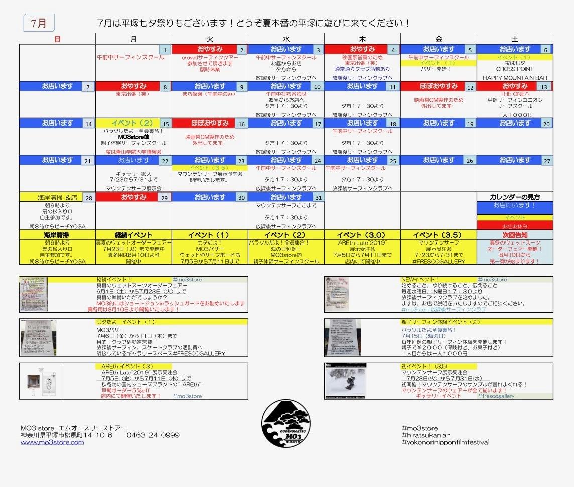 7月mo3カレンダー
