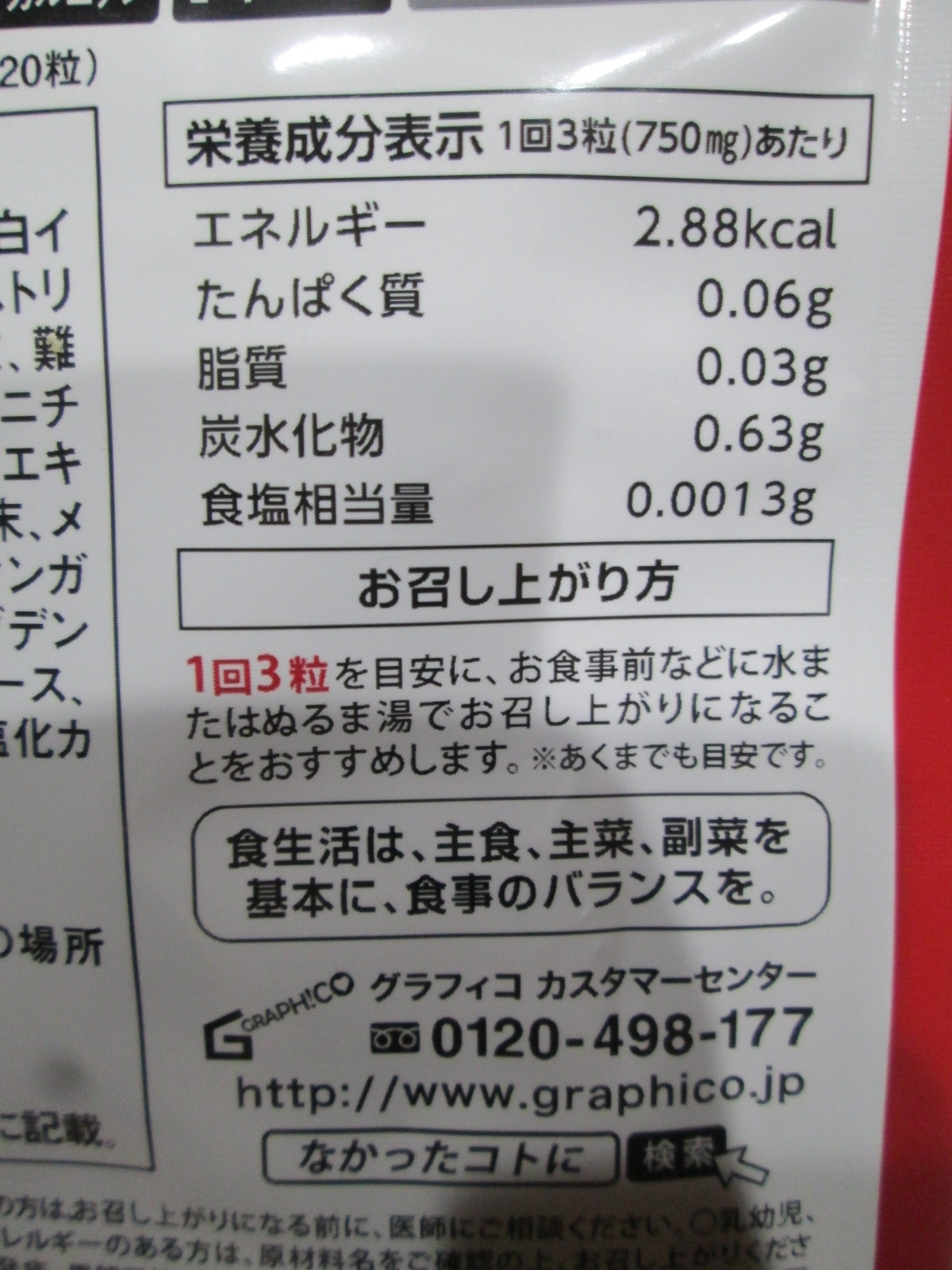 IMG_7669なか (3)