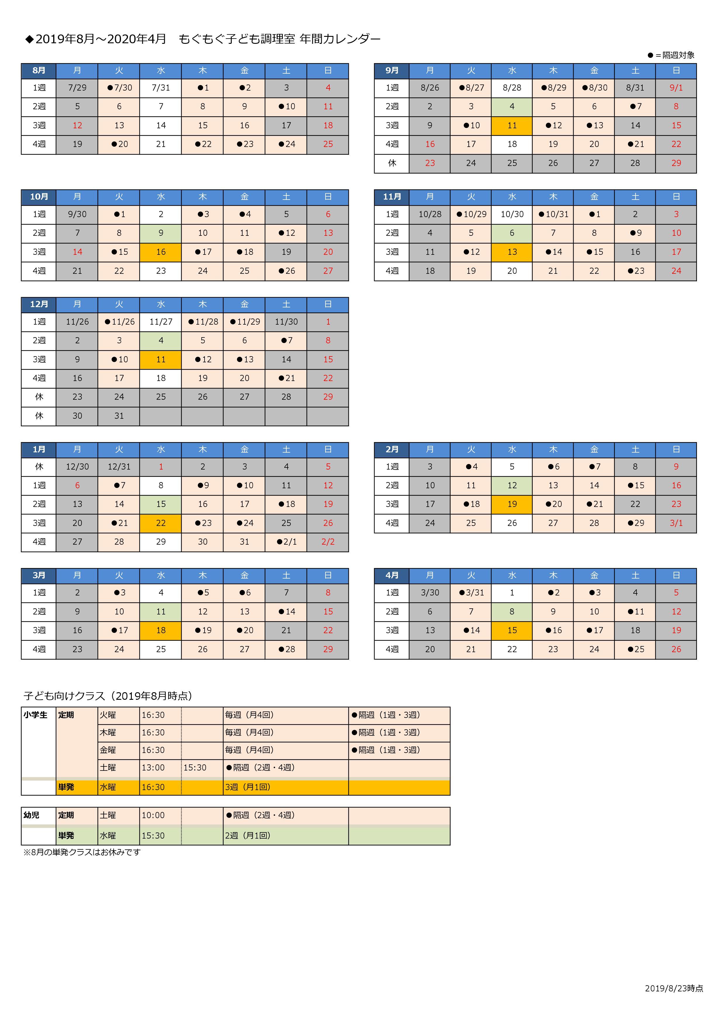 201908-202004カレンダー
