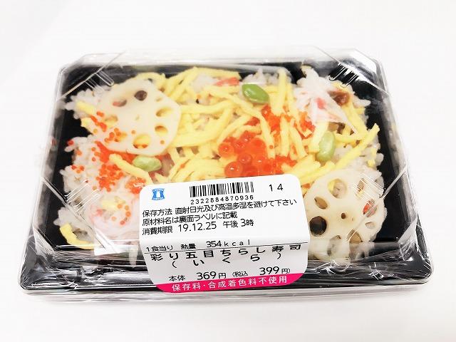 寿司 カロリー ちらし すし太郎 彩りちらし 商品情報 永谷園