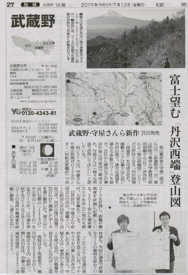 丹沢西端 読売記事 (620x907)