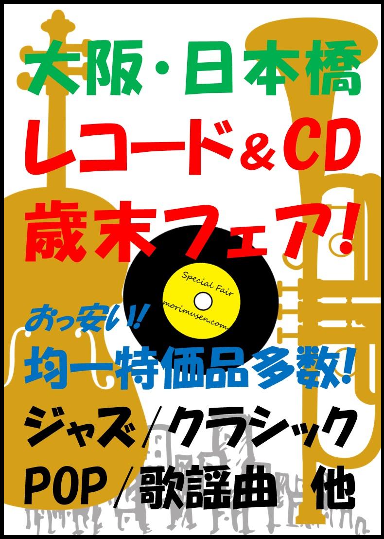 大阪・日本橋 店舗限定★レコード&CD 歳末フェア開催中!