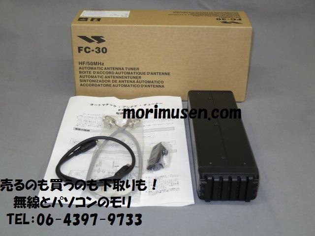 ヤエス FC-30 HF/50MHz オートアンテナチューナ/FT-897D/857Dシリーズ用