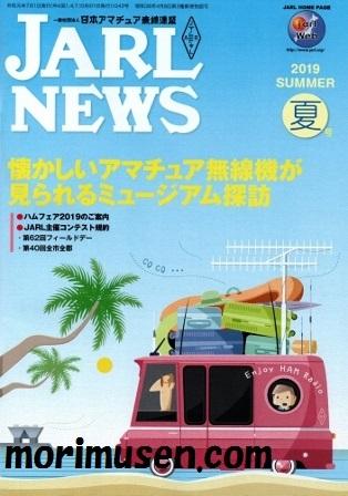 JARL NEWS 2019 夏号