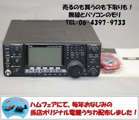 IC-7410 アイコム (HF/50MHz 100W タイプ) 新スプリアス