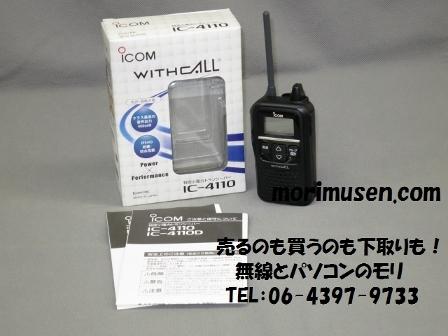 IC-4110 特定小電力トランシーバー WITHCALL アイコム ICOM IC4110