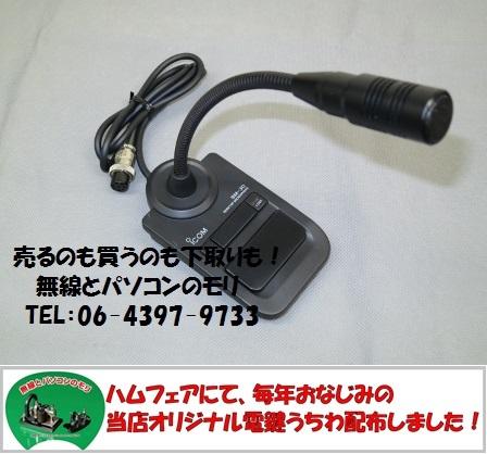 アイコム ICOM SM-30 デスクトップマイクロホン/8ピン