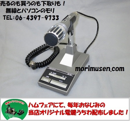 MC-60 ケンウッド スタンドマイク 50K/500Ω 8ピンタイプ KENWOOD