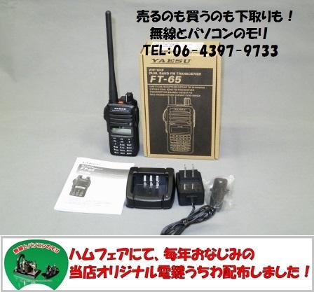 ヤエス FT-65 (FT65)  144/430MHz デュアルバンドFMトランシーバー YAESU 八重洲無線