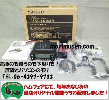FTM-100DH 50Wバージョン C4FM /FM 144/430MHzデュアルバンド トランシーバー ヤエス YAESU FTM100DH