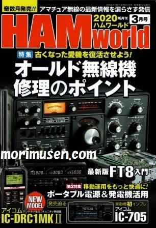 HAM World 2020年3月号 / ハムワールド 2020年3月号 電波社