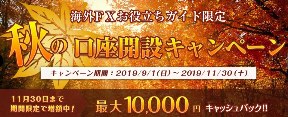 2019秋のキャンペーン