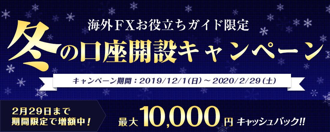 2019冬キャンペーン