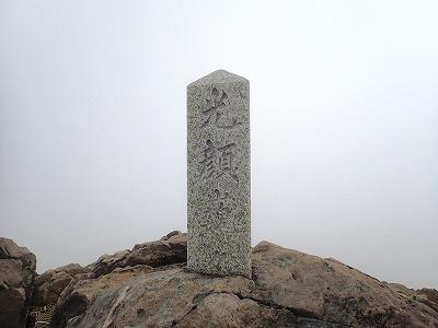 十勝岳PV27