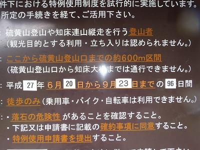 知床硫黄13