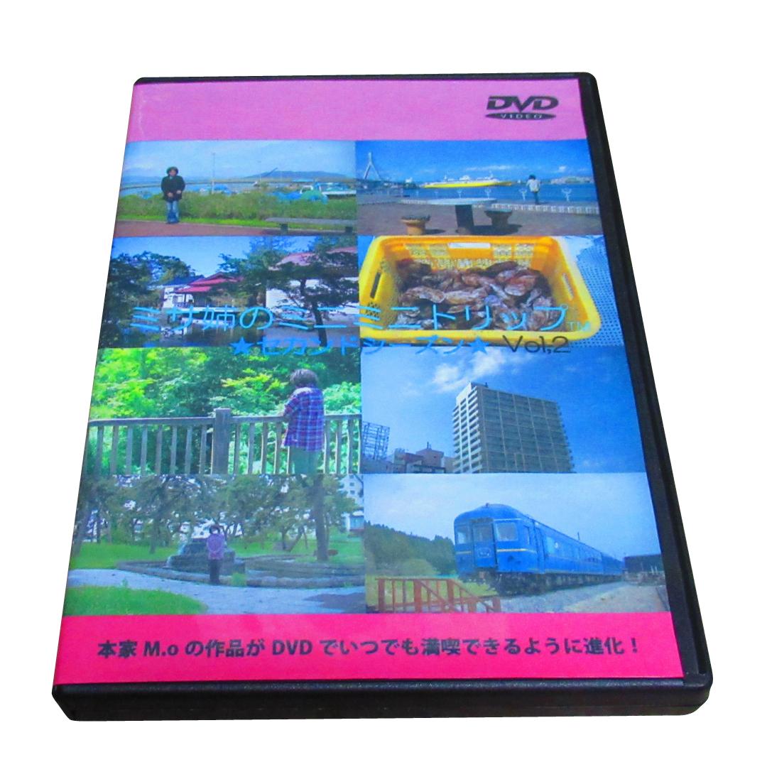 ミサ姉のミニミニトリップ -セカンドシーズン- Vol,2 DVD
