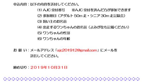 AJC2019_11_5.png