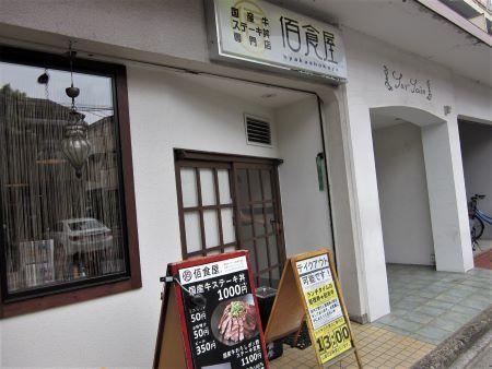 100syokuya1.jpg