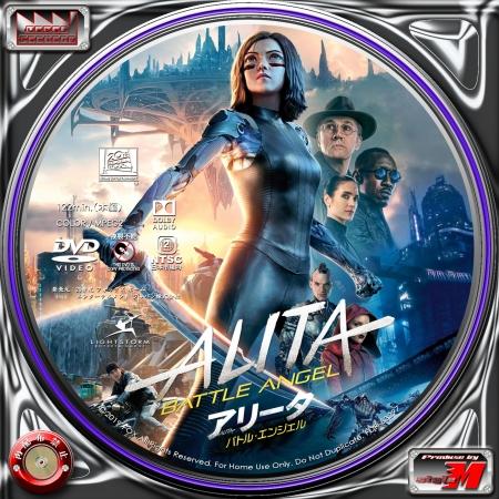 ALITA-BTA-DL1