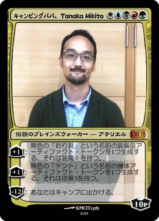 KMCIT13th_ Tanaka Mikito01