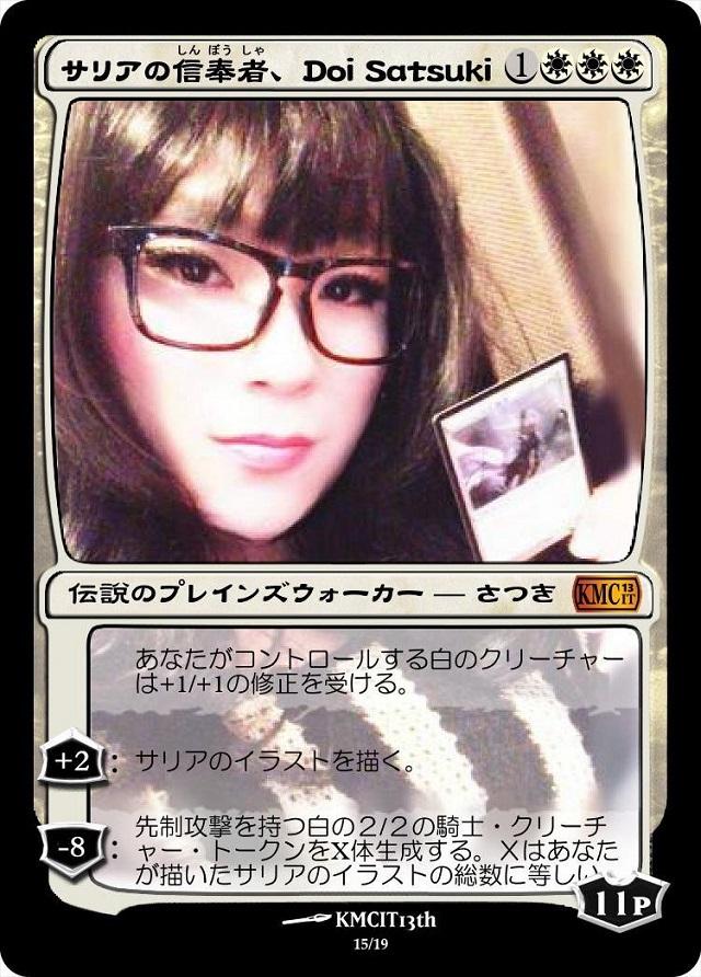 KMCIT13th_Doi Satsuki01