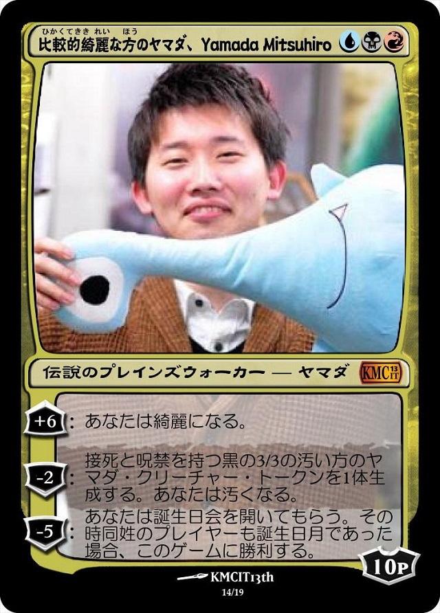 KMCIT13th_Yamada Mitsuhiro01