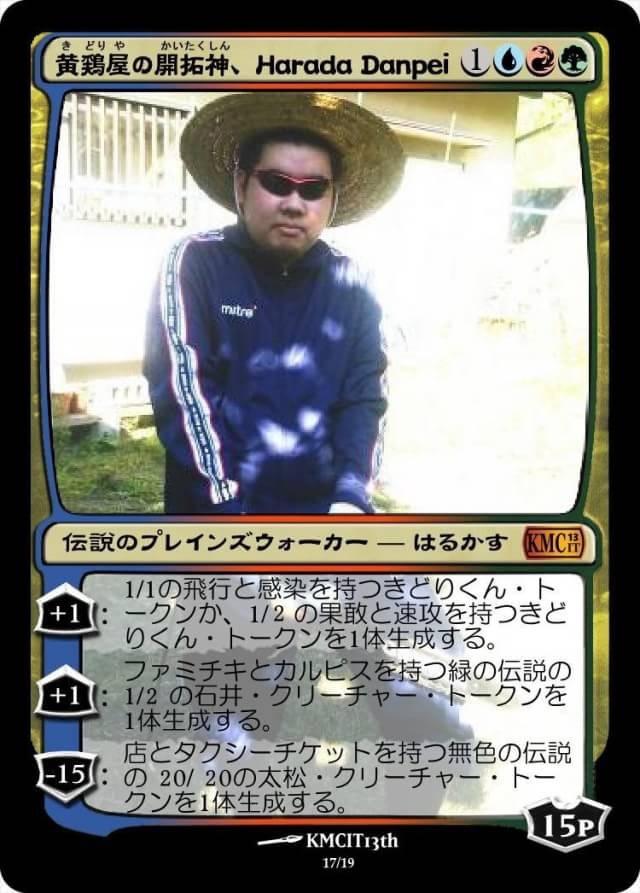 KMCIT13th_Harada Danpei01