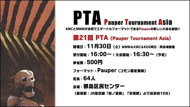 PTA022.jpg