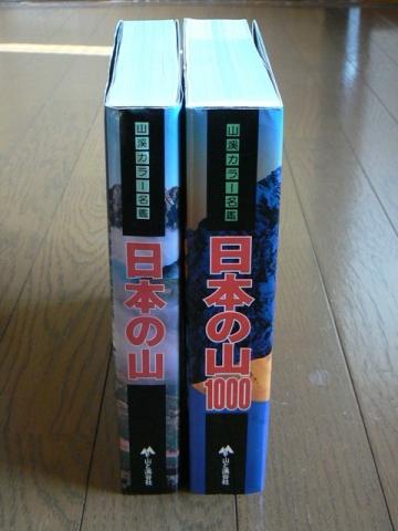 日本の山2冊