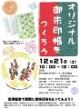 御朱印帳ポスター (Conflicted copy from HEISEI11-PC on 2019-11-07)