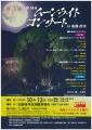moonlight2019_omote.jpg