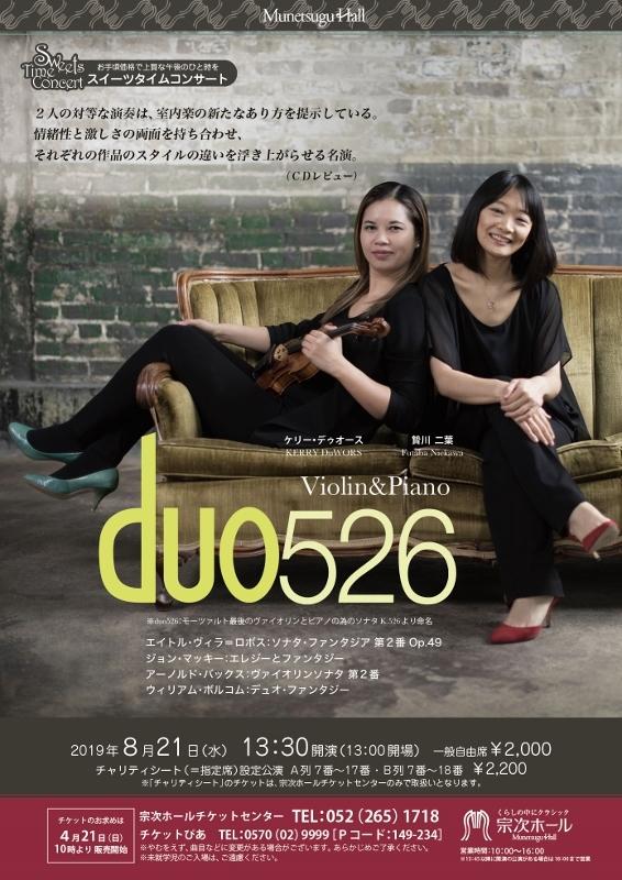 スイーツ(duo526)表 (566x800)