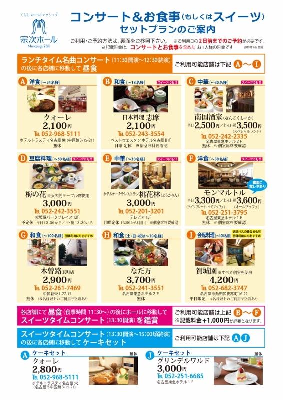 ランクラ総合 2019年3月〜(表)_page-0001 (566x800)