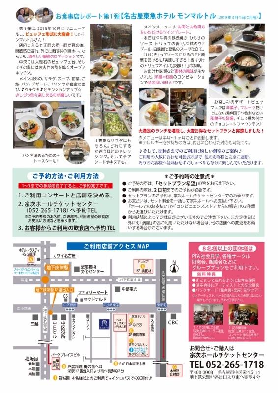ランクラ総合 2019年3月〜(裏)_page-0001 (566x800)