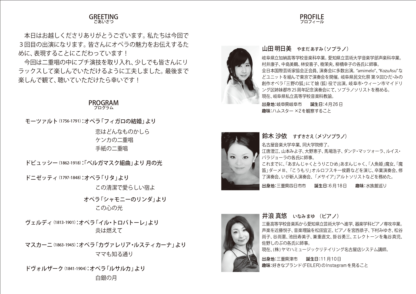 観て!聴いて!楽しむオペラ(中面)_page-0001