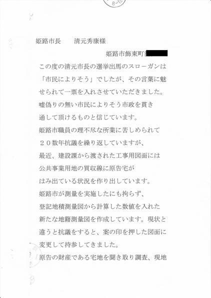 清元市長に内容証明-3