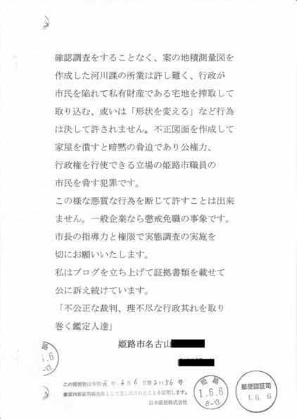 清元市長に内容証明-5