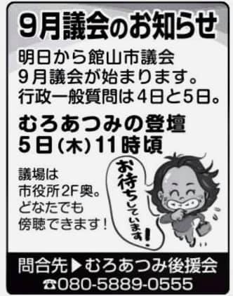 R1 9月議会広告