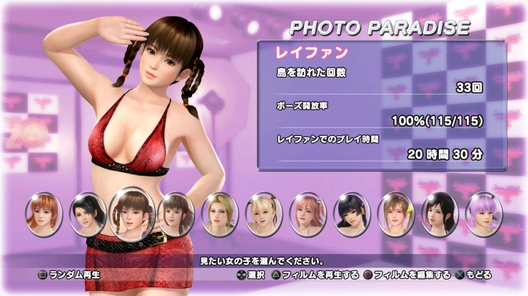 DEAD OR ALIVE Xtreme 3 Fortune_20190616222258
