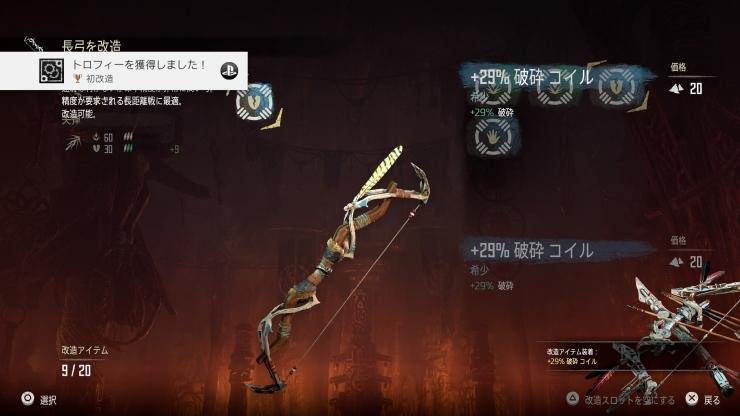 Horizon Zero Dawn™_ Complete Edition_20190516223508