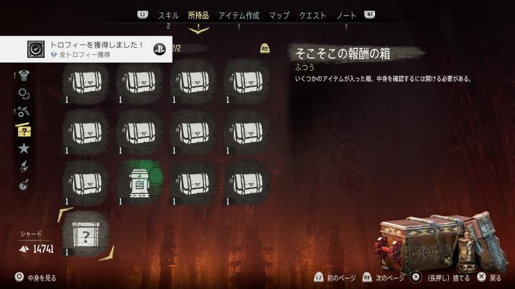 Horizon Zero Dawn™_ Complete Edition_20190711233437