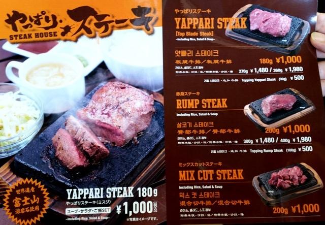 やっぱりステーキ 三重