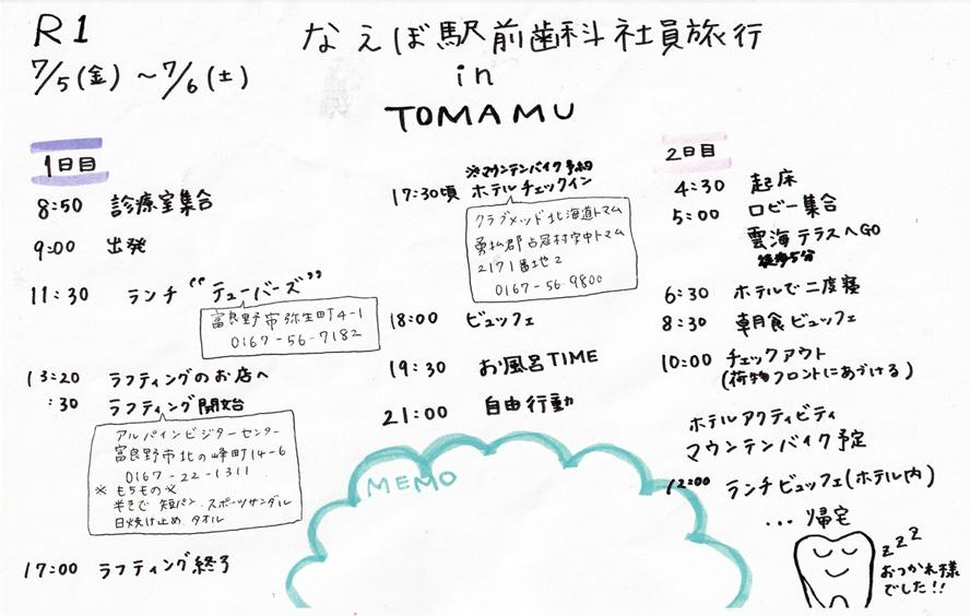 なえぼ駅前歯科社員旅行 IN TOMAMU 旅程表